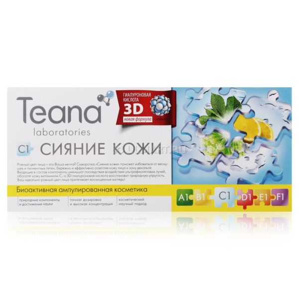 Serum collagen Teana C1